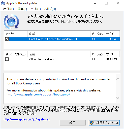 applesoftwareupdate2